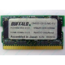 BUFFALO DM333-D512/MC-FJ 512MB DDR microDIMM 172pin (Подольск)