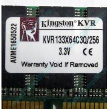 Память 256Mb DIMM Kingston KVR133X64C3Q/256 SDRAM 168-pin 133MHz 3.3 V (Подольск)