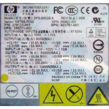 HP 403781-001 379123-001 399771-001 380622-001 HSTNS-PD05 DPS-800GB A (Подольск)